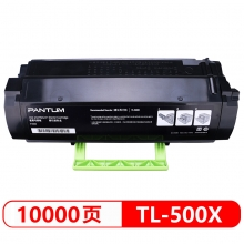 奔图 TL-500X 高容原装墨粉盒