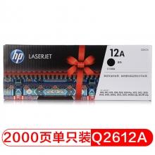 惠普(HP)LaserJet Q2612A黑色硒鼓 12A(适用HP 1010 1012 1015 1020 plus 3050 1018 M1005 M1319f)