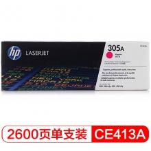 惠普(HP) CE413A 品红色硒鼓 305A