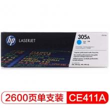 惠普(HP) CE411A 青色硒鼓 305A