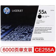 惠普(HP) CE255A 55A 黑色原装