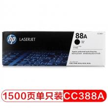 惠普(HP)CC388A黑色硒鼓 88A