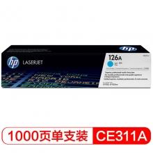 惠普(HP)适配 CP1025打印机青色硒鼓 CE311A/126A