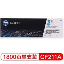 惠普(HP)CF211A 青色硒鼓 131A