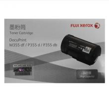 富士施乐(FUJI XEROX) 原装CT201940高容量墨粉盒