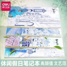 得力 (deli) JA540-07 学生卡通笔记本  款式随机