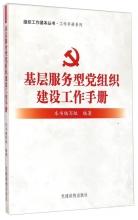 组织工作基本丛书·工作手册系列:基层服务型党组织建设工作手册