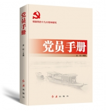 党员手册(2018年版)