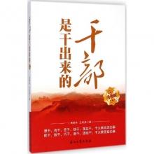 干部是干出来的 黄晓林,王树勇 著 正版党史党建读物书籍