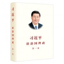 习近平谈治国理政第一卷(2018再版) 政治书籍 军事 中国政治