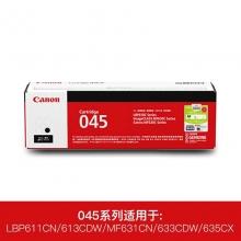 佳能(Canon) CRG 045M  硒鼓 红色