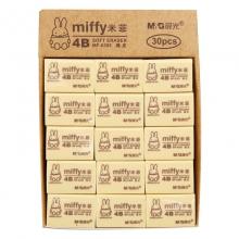 晨光 橡皮 MF6305 4B橡皮擦 31*21*14mm
