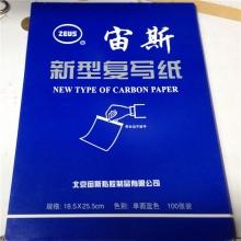宙斯 高级复写纸 16K 18.5*25.5cm 单蓝