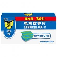 雷达(Raid) 电热蚊香片 替换装100毫克*30片 无香型(新老包装随机发货)