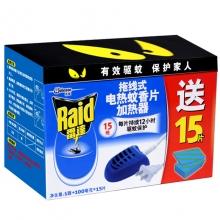 雷达(Raid) 电热蚊香片+拖线式加热器(1器+100毫克*15片)