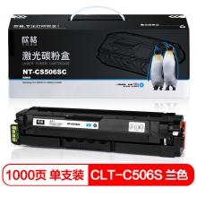 欣格  硒鼓 NT-CS506SC 蓝色