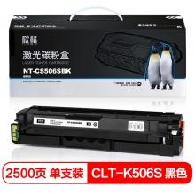 欣格  硒鼓 NT-CS506SBK 黑色