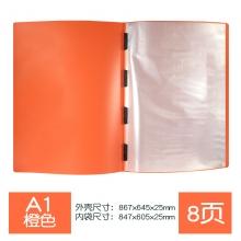 康百 A9004 A1/2K 8页活页资料册(橘色)