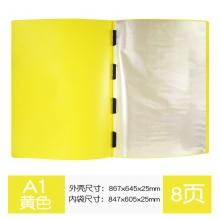 康百 A9004 A1/2K 8页活页资料册(黄色)