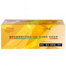 惠朗(huilang)2010支票打印机专用色带