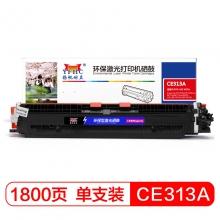 扬帆耐立(YFHC)YF-CE313A M原装硒鼓(红色)