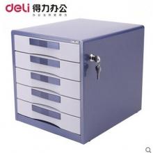 得力 (deli) 9702 五层带锁金属桌面文件柜