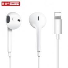 斯泰克 Lightning入耳式耳机(适用苹果8/7plus)白色
