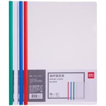 得力(deli) 5855 A4透明拉杆夹资料夹10个/包  颜色随机