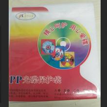 诚和致远(chzy) 单色双面加厚PP光盘袋 100张/包