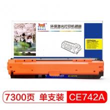 扬帆耐立 CE742A 通用硒鼓 (黄色)