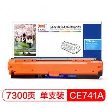 扬帆耐立 CE741A 通用硒鼓 (兰色)
