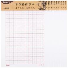 广博(GuangBo) GB16233 加厚米字格练字本16K 30张 10本装