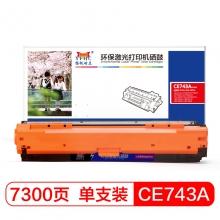 扬帆耐立 CE743A 通用硒鼓 (红色)