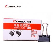 齐心(COMIX) B3610 黑色长尾夹 15mm 12个/盒