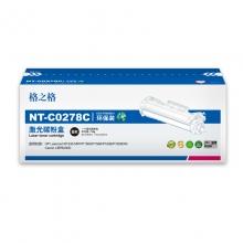 格之格环保装 NT-C0278C 环保装 惠普 HP 278 适用惠普 HP LaserJet P1606/P1560/P1566/M1536MFP