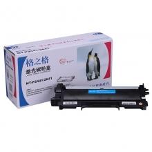 格之格 硒鼓 标准版 NT-P2441/2641 黑色 联想LT2441/ LT2641 适用Lenovo LJ2400/2400L/M7400/M7450F LJ2600D/LJ2650DN/M7600D/M7650DF/M7650DNF