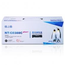 格之格 plus+系列 硒鼓 NT-C0388Cplus+黑色 惠普 hp 388 388A 88A 适用 惠普HPLaserjetP1007/P1008/1106/1108HPLaserjetPro1213MFP/1136MFP