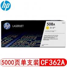 惠普(HP) CF362A/508A 黄色硒鼓 适用于惠普M552 M553 M556 M557系列机型 A4 5%覆盖率打印6000页