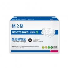 格之格环保装硒鼓 NT-C7516XC 环保装 惠普Q7516 适用惠普HP 5200 5200n 5200LX 5200tn 佳能LBP3500打印机耗材hp16A硒鼓