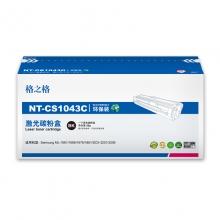 格之格 硒鼓 NT-CS1043C环保装适用三星ML-1666 1861 SCX-3201 SCX-3206打印机墨粉盒