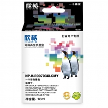 欣格 带头墨盒 NP-H-R00703XLCMY 惠普 HP703 适用 HP Deskjet D730/F735; Deskjet Ink Advantage K109a/K109g/K209a/K209g; Photosmart Ink Advantage K510a; Officejet 4500 Advantage K710g