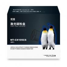 欣格 硒鼓 黑色 NT-CX105CS 施乐 CT201610 适用 XeroxDocuPrintP105b/M105b/M105ab/M105f/P158b/M158ab/M158b/M