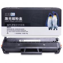 欣格 硒鼓 黑色 NT-PS111CS 三星 MLT-D111S 适用 三星 Samsung ML-2020W/ML2022W/ML2070FW/ML2070/M2021/M2021W/SL-M2071/M2071W/M2071FH/M2071HW