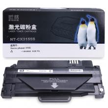 欣格 硒鼓 黑色 NT-CX3155S 施乐 108r00984 适用 xerox phaser 3155