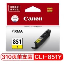 佳能(Canon) PGI-850/CLI-851 彩色墨盒  CLI-851 黄色低容