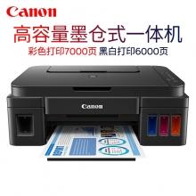 佳能(CANON) G2810 彩色加墨式高容量喷墨一体机 A4幅面 墨仓式 打印/复印/扫描 黑色