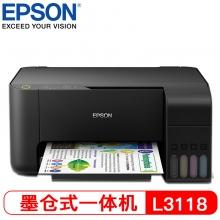 爱普生(EPSON)L3118 墨仓式一体机 黑色