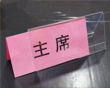 红宇 815 桌签 15*8cm