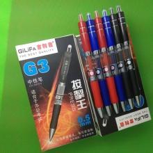 吉利发(GILIFA) G3 按掣王 0.5mm 按动中性笔 黑色 12支/盒