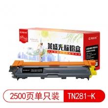 莱盛(laser) LSGB-BRO-TN281-K 通用硒鼓(黑色)